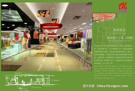 安顿百货大楼-李波的设计师家园-商场