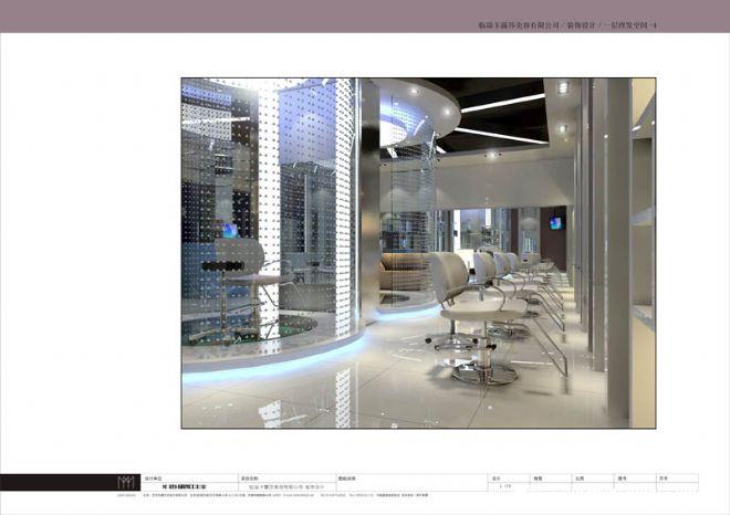 卡露莎美容-李明的设计师家园-现代