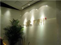 设计师家园-北京水凌轩餐厅