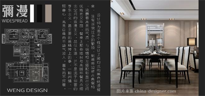冠城国际公寓设计-《弥漫》-翁德的设计师家园-三居