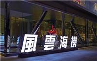 设计师家园-宁波风云海捞火锅餐厅