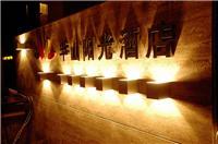 刘柱华的设计师家园-室内设计,效果图,装修