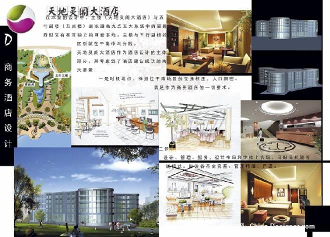 《大酒店展板》-设计师:陈芳