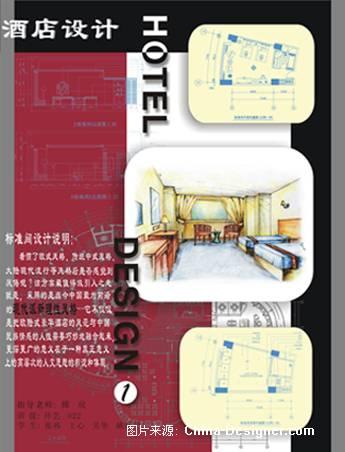 酒店设计展板1_1-张祎的设计师家园-酒店宾馆