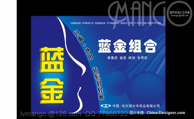 《蓝金组合宣传册封皮》-设计师:王伟