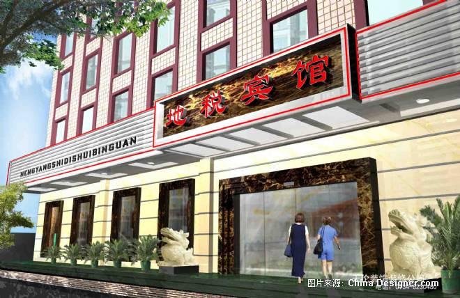 地税宾馆门头效果-鲟的设计师家园-酒店宾馆