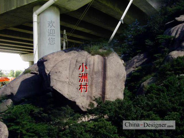 广州市海珠区小洲村景区小品方案-李小毛的设计师家园-现代简约,绿色