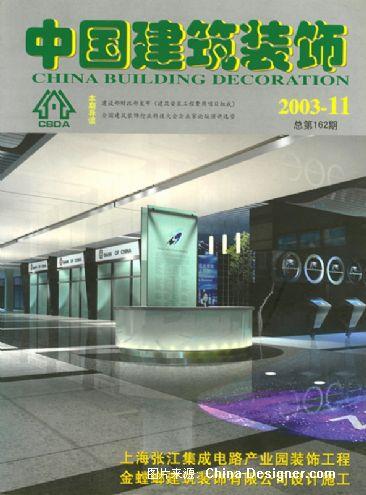 上海张江集成电路产业园酒店式公寓-朱伟刚的设计师