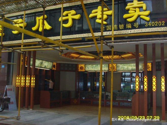 芜湖步行街傻子瓜子专-格品设计装饰有限公司的设计