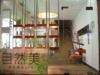 设计师家园-西安自然美总公司(咸阳分部)