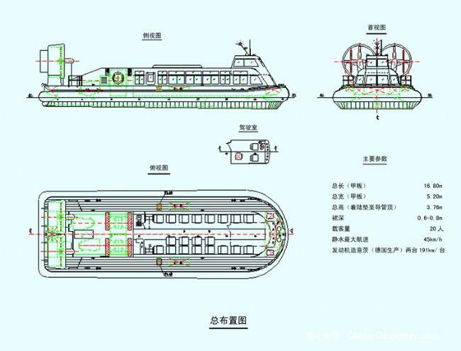 气垫船内饰-李钧的设计师家园-气垫船内饰