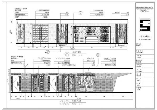 中式餐厅立面图-立面图1