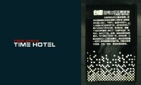 设计师家园-自由空间计时主题旅馆(工大店)