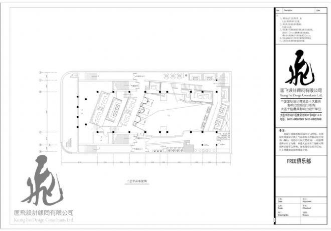 大连FREE  CLUB-匡飞的设计师家园-第八届中国国际室内设计双年展,金堂奖2010China-Designer中国室内设计年度评选