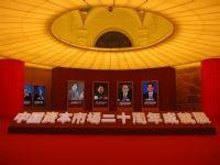 设计师家园-中国资本市场二十周年成就展