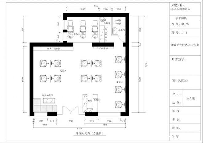 亮点造型-王久刚的设计师家园-绚丽