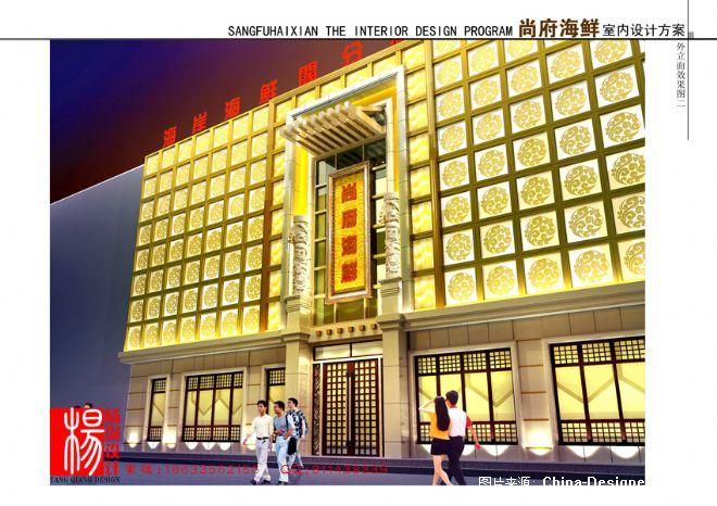 秦皇岛市尚府海鲜店-北京禾美装饰设计有限公司的设计师家园-沉稳