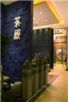 设计师家园-沈阳七杯茶会馆