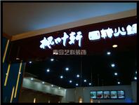 设计师家园-青岛商场装修 火锅店装修设计
