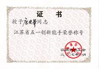 设计师家园-荣誉证书