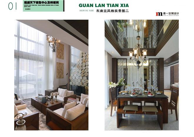观澜天下东南亚风格样板间-黄麦一的设计师家园-样板间