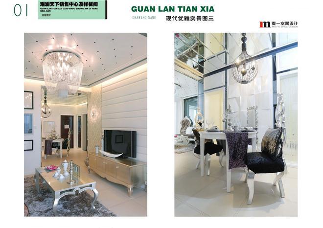 观澜天下现代风格样板间-黄麦一的设计师家园-欧式,别墅样板间
