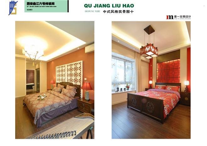 曲江六号中式样板间-黄麦一的设计师家园-中式,现代,住宅公寓样板间