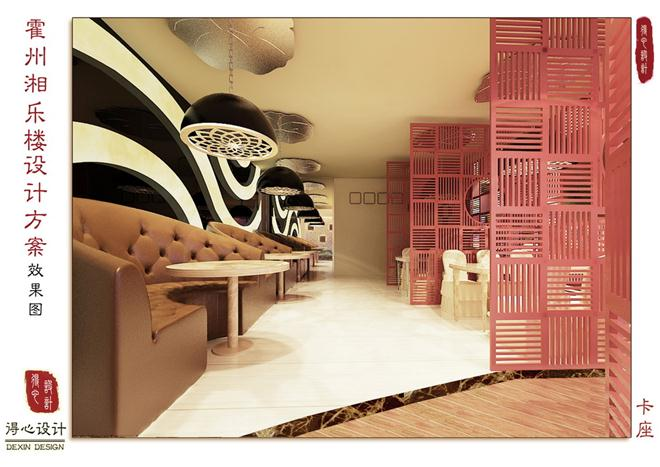 湘乐楼-韩建忠的设计师家园-中餐厅/中餐馆
