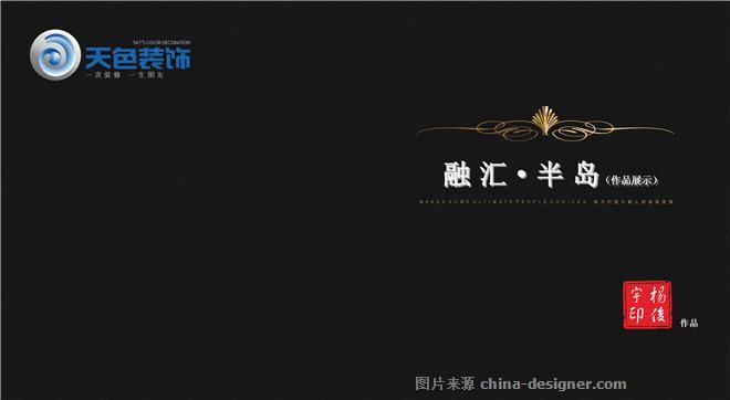 融汇半岛【力与美】-杨俊宇的设计师家园-四居及以上