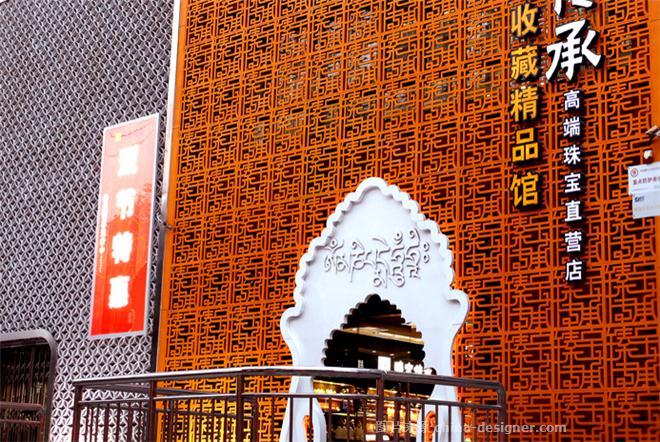 济南臻宝传承高端琥珀收藏馆-尹康明的设计师家园-新中式,专卖店
