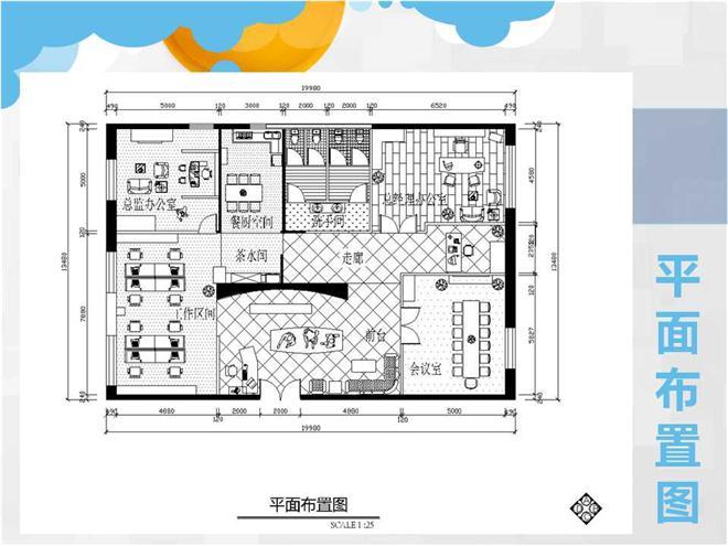 顶棚布置图-CR7设计办公室
