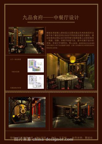 九品食府——中餐厅设-王亚辉的设计师家园:::王亚辉