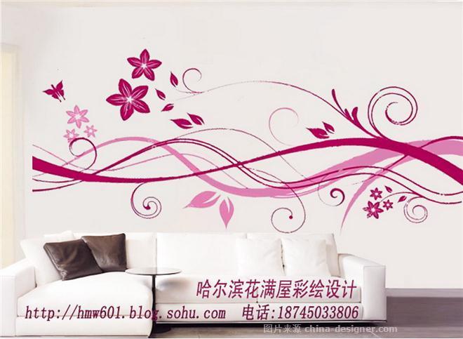 哈尔滨花满屋手绘墙画工作室http hmw601.blog.sohu.com的设计师家