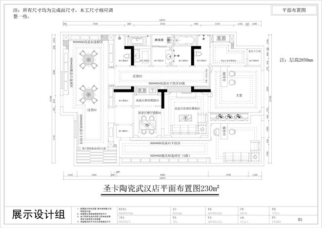 瓷砖专卖店-邓飞超的设计师家园-展示空间,展览空间