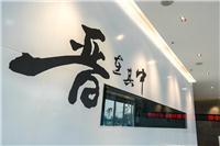 设计师家园-晋中城市规划展示馆