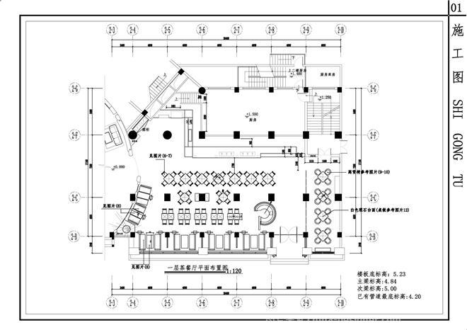 茶餐厅平面图