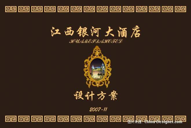 封面-孙志生的设计师家园-欧式,中式