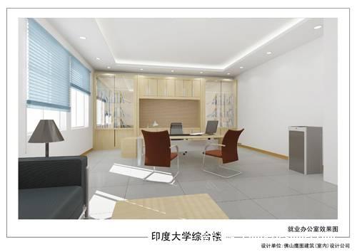 就业办公室效果图-谢工的设计师家园-现代