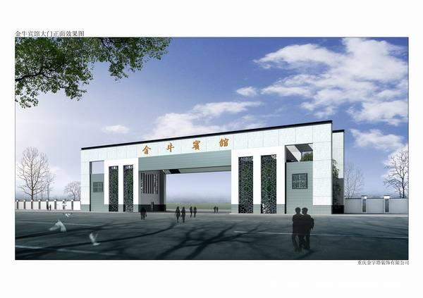金牛宾馆大门正面效果图-gai-李舟的设计师家园-200万以上