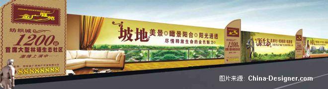 《房地产围墙广告》-设计师:徐中华.设计师家园-雪中