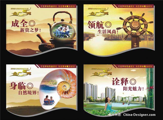 《房地产广告吊旗》-设计师:徐中华.设计师家园-雪中