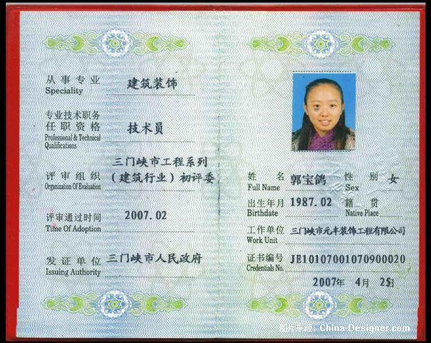 跨国家园室内装潢技术员证-公司的设计师行业-现代上海建筑室内设计国宝图片
