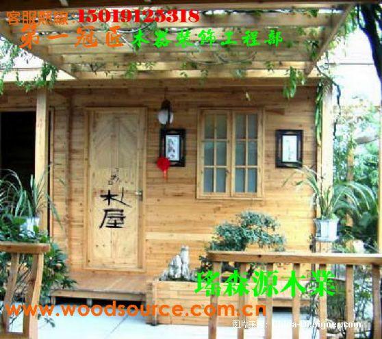 田园小木屋-第一冠匠木工木器装饰工程技术服务中心的设计师家园-样板