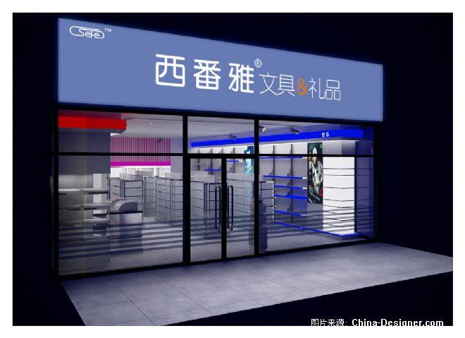 西番雅文具店面装修效果图-刘 凯的设计师家园-现代