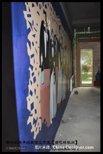 西安水岸手绘墙工作室的设计师家园
