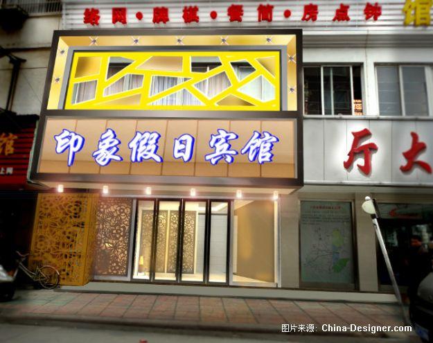 酒店宾馆门头-刘存森的设计师家园-50-100万