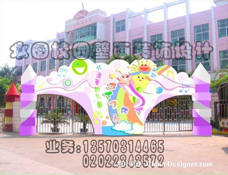 东莞市专业幼儿园室内外墙壁画装饰设计公司的设计师家园
