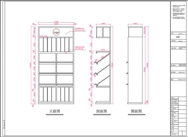 《酒柜施工图》-设计师:张生元