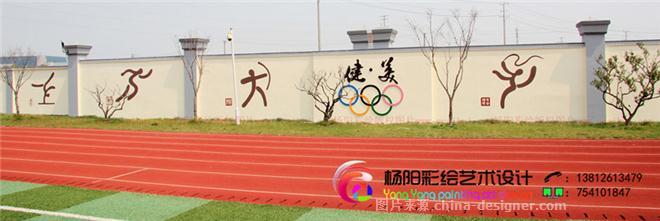 学校围墙手绘墙,学校壁画,苏州学校彩绘-苏州手绘墙的设计师家园-691