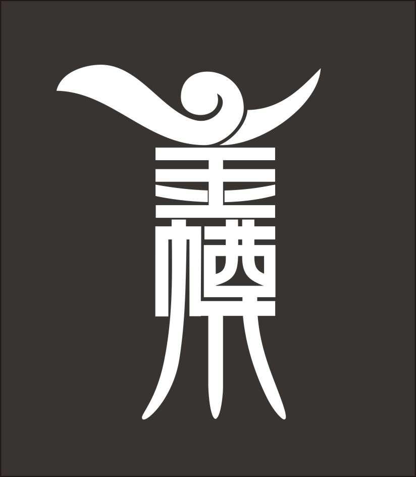 十里方圆别墅设计-hld国际设计机构的设计师家园